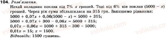 9-algebra-vr-kravchuk-gm-yanchenko-mv-pidruchna-104