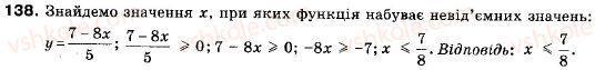9-algebra-vr-kravchuk-gm-yanchenko-mv-pidruchna-138