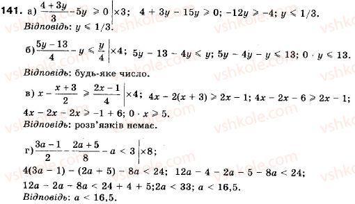 9-algebra-vr-kravchuk-gm-yanchenko-mv-pidruchna-141