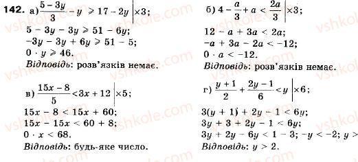 9-algebra-vr-kravchuk-gm-yanchenko-mv-pidruchna-142