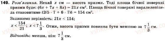 9-algebra-vr-kravchuk-gm-yanchenko-mv-pidruchna-149