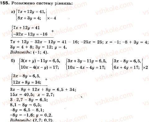 9-algebra-vr-kravchuk-gm-yanchenko-mv-pidruchna-155