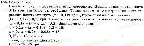 9-algebra-vr-kravchuk-gm-yanchenko-mv-pidruchna-156