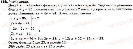 9-algebra-vr-kravchuk-gm-yanchenko-mv-pidruchna-158