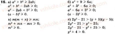 9-algebra-vr-kravchuk-gm-yanchenko-mv-pidruchna-16