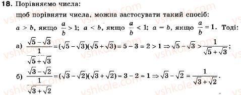 9-algebra-vr-kravchuk-gm-yanchenko-mv-pidruchna-18