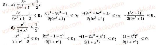 9-algebra-vr-kravchuk-gm-yanchenko-mv-pidruchna-21