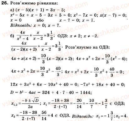 9-algebra-vr-kravchuk-gm-yanchenko-mv-pidruchna-26