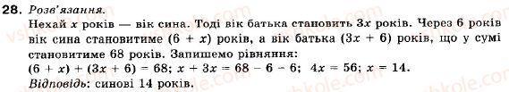 9-algebra-vr-kravchuk-gm-yanchenko-mv-pidruchna-28