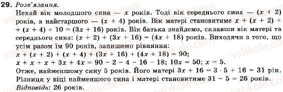 9-algebra-vr-kravchuk-gm-yanchenko-mv-pidruchna-29