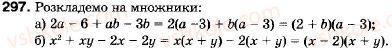9-algebra-vr-kravchuk-gm-yanchenko-mv-pidruchna-297
