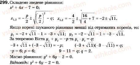 9-algebra-vr-kravchuk-gm-yanchenko-mv-pidruchna-299