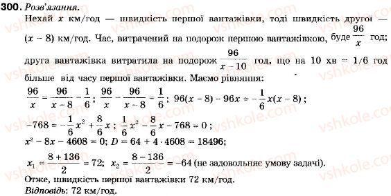 9-algebra-vr-kravchuk-gm-yanchenko-mv-pidruchna-300