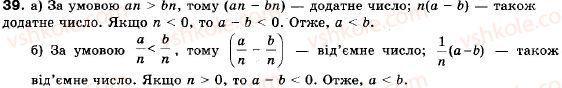9-algebra-vr-kravchuk-gm-yanchenko-mv-pidruchna-39