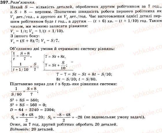 9-algebra-vr-kravchuk-gm-yanchenko-mv-pidruchna-397