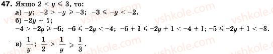 9-algebra-vr-kravchuk-gm-yanchenko-mv-pidruchna-47