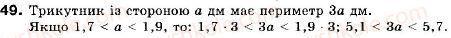 9-algebra-vr-kravchuk-gm-yanchenko-mv-pidruchna-49