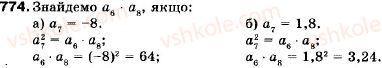 9-algebra-vr-kravchuk-gm-yanchenko-mv-pidruchna-774