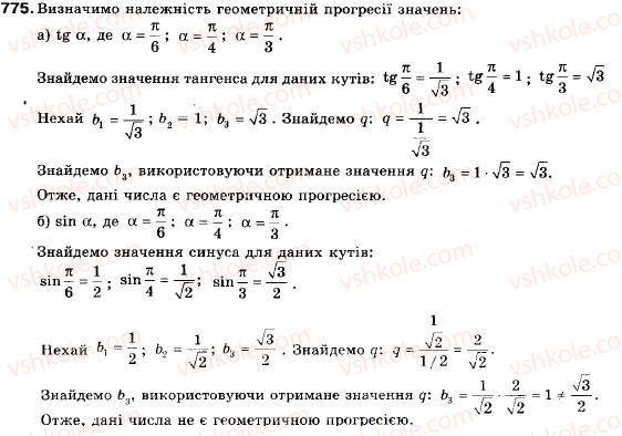9-algebra-vr-kravchuk-gm-yanchenko-mv-pidruchna-775