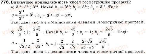 9-algebra-vr-kravchuk-gm-yanchenko-mv-pidruchna-776