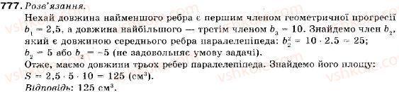 9-algebra-vr-kravchuk-gm-yanchenko-mv-pidruchna-777