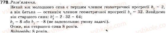9-algebra-vr-kravchuk-gm-yanchenko-mv-pidruchna-778