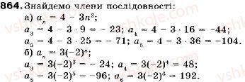 9-algebra-vr-kravchuk-gm-yanchenko-mv-pidruchna-864