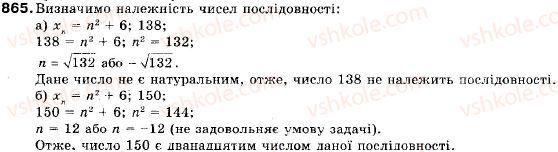 9-algebra-vr-kravchuk-gm-yanchenko-mv-pidruchna-865