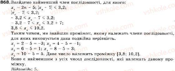 9-algebra-vr-kravchuk-gm-yanchenko-mv-pidruchna-868
