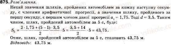 9-algebra-vr-kravchuk-gm-yanchenko-mv-pidruchna-875