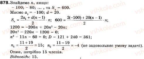 9-algebra-vr-kravchuk-gm-yanchenko-mv-pidruchna-878
