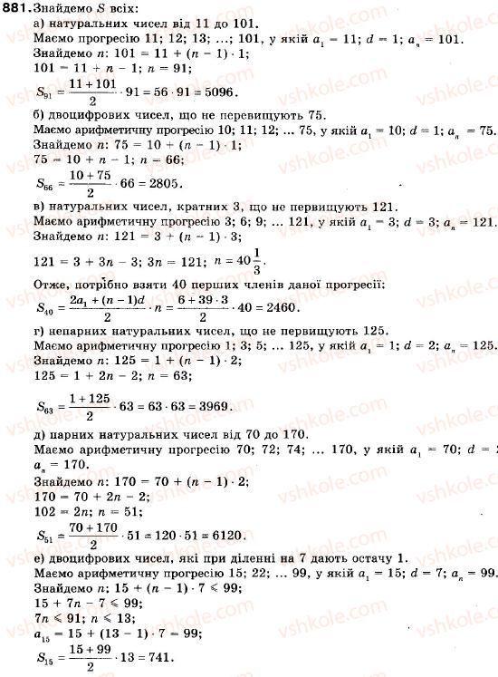 9-algebra-vr-kravchuk-gm-yanchenko-mv-pidruchna-881