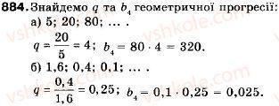 9-algebra-vr-kravchuk-gm-yanchenko-mv-pidruchna-884