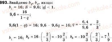 9-algebra-vr-kravchuk-gm-yanchenko-mv-pidruchna-893