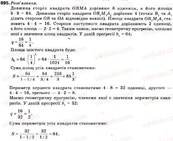 9-algebra-vr-kravchuk-gm-yanchenko-mv-pidruchna-895