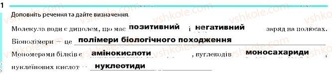 9-biologiya-km-zadorozhnij-2017-robochij-zoshit--tema-1-himichnij-sklad-klitini-ta-biologichni-molekuli-storinka-6-1.jpg