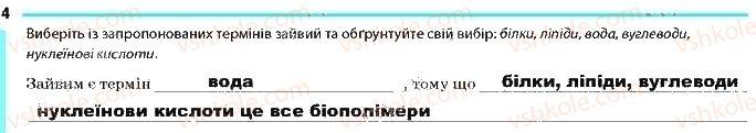 9-biologiya-km-zadorozhnij-2017-robochij-zoshit--tema-1-himichnij-sklad-klitini-ta-biologichni-molekuli-storinka-6-4.jpg