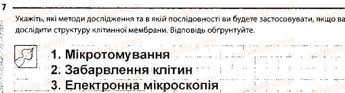 9-biologiya-km-zadorozhnij-2017-robochij-zoshit--tema-2-struktura-klitini-storinka-15-7.jpg