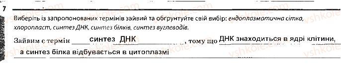 9-biologiya-km-zadorozhnij-2017-robochij-zoshit--tema-2-struktura-klitini-storinka-17-7.jpg
