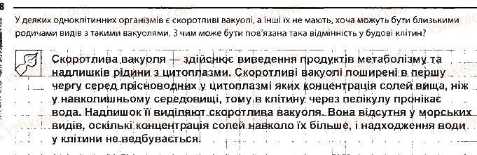 9-biologiya-km-zadorozhnij-2017-robochij-zoshit--tema-2-struktura-klitini-storinka-17-8.jpg