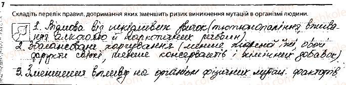 9-biologiya-km-zadorozhnij-2017-robochij-zoshit--tema-5-zakonomirnosti-uspadkuvannya-oznak-storinka-39-7.jpg