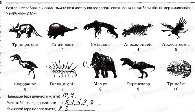 9-biologiya-km-zadorozhnij-2017-robochij-zoshit--tema-6-evolyutsiya-organichnogo-svitu-storinka-43-5.jpg