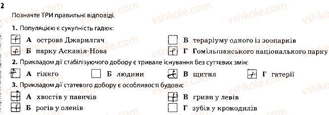 9-biologiya-km-zadorozhnij-2017-robochij-zoshit--tema-6-evolyutsiya-organichnogo-svitu-storinka-44-2.jpg