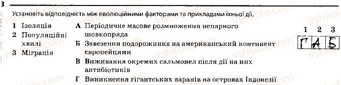 9-biologiya-km-zadorozhnij-2017-robochij-zoshit--tema-6-evolyutsiya-organichnogo-svitu-storinka-44-3.jpg