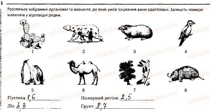 9-biologiya-km-zadorozhnij-2017-robochij-zoshit--tema-6-evolyutsiya-organichnogo-svitu-storinka-47-5.jpg