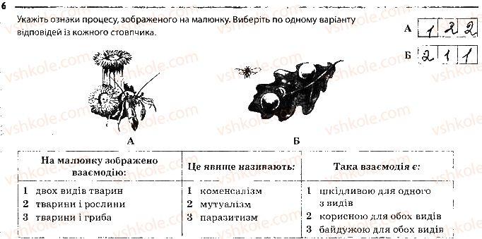 9-biologiya-km-zadorozhnij-2017-robochij-zoshit--tema-8-nadorganizmovi-biologichni-sistemi-storinka-57-6.jpg
