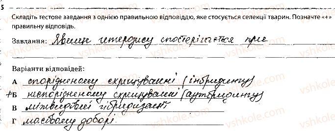 9-biologiya-km-zadorozhnij-2017-robochij-zoshit--tema-9-biologiya-yak-osnova-biotehnologij-ta-meditsini-storinka-59-5.jpg