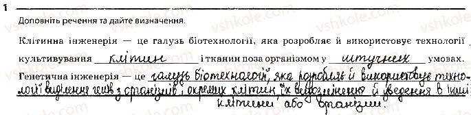 9-biologiya-km-zadorozhnij-2017-robochij-zoshit--tema-9-biologiya-yak-osnova-biotehnologij-ta-meditsini-storinka-60-1.jpg