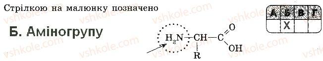 9-biologiya-sv-bezruchkova-2017-zoshit-dlya-kontrolyu-dosyagnen--kontrolni-roboti-kontrolna-robota-1-himichnij-sklad-klitini-variant-2-3.jpg