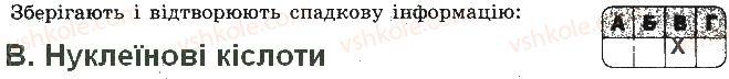 9-biologiya-sv-bezruchkova-2017-zoshit-dlya-kontrolyu-dosyagnen--kontrolni-roboti-kontrolna-robota-1-himichnij-sklad-klitini-variant-2-4.jpg